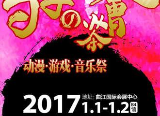 """""""勺子的茶会""""动漫·游戏·音乐祭"""