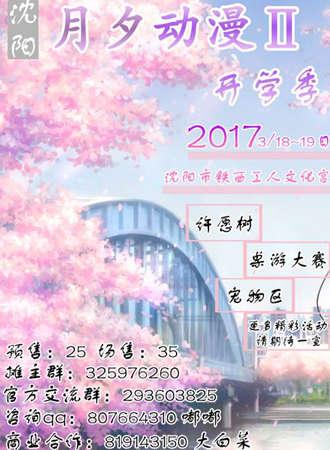 2017沈阳月夕动漫开学季