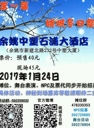 2017余姚首届姚城冬日祭
