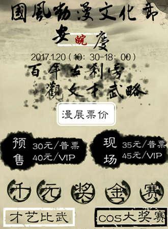 2017安庆首届国风动漫文化节