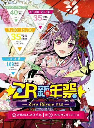 2017沈阳ZR新年祭