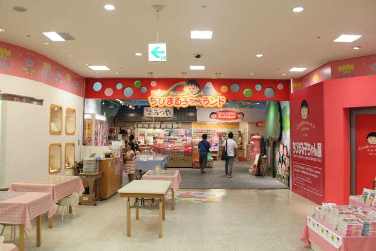 樱桃小丸子主题博物馆