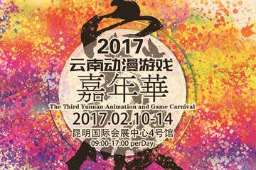 第三届云南动漫游戏嘉年华开催!展会详情公布!