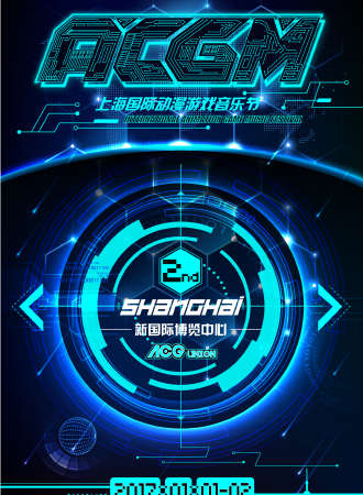 ACGM上海国际动漫游戏音乐节