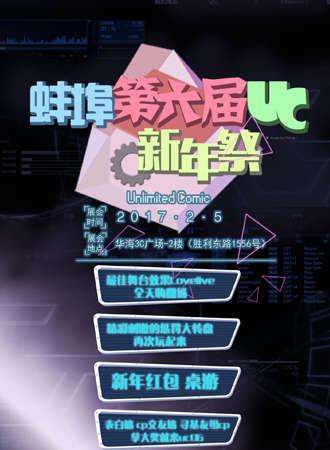 2017蚌埠第六届UC动漫嘉年华新年祭