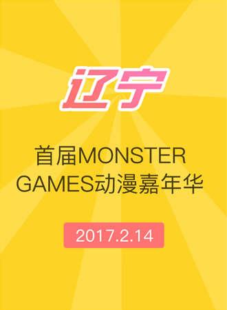 首届 monster games动漫嘉年华