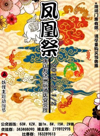 第五届凤凰祭动漫节