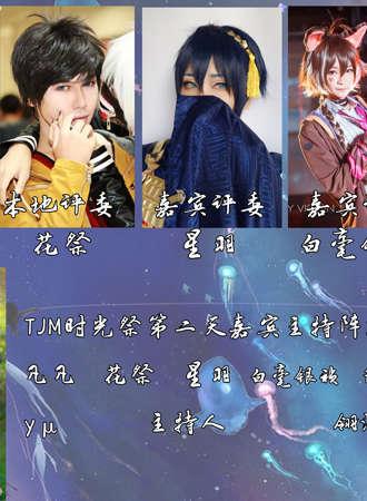 2017辽阳首届TJM时光祭