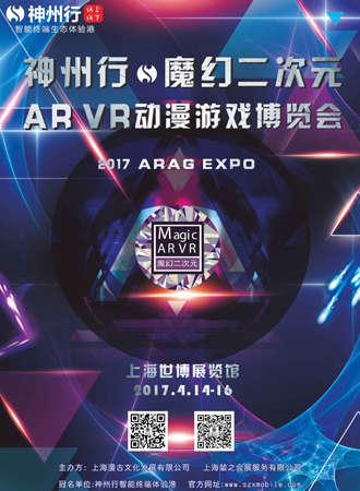 神州行 魔幻二次元 AR VR动漫游戏博览会