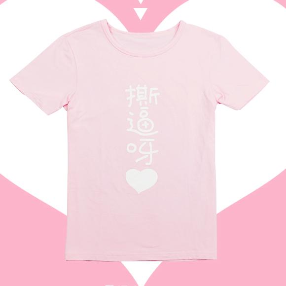 二次元文化 撕逼呀❤软妹T恤 M码