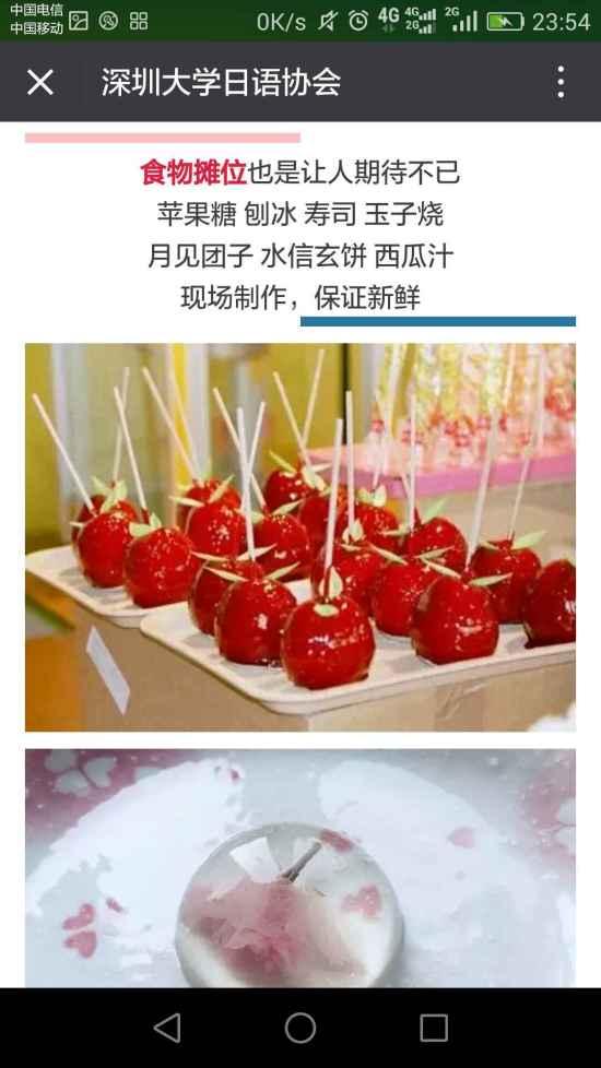 深圳大学,秋祭,(・ω・),喵特一夏,