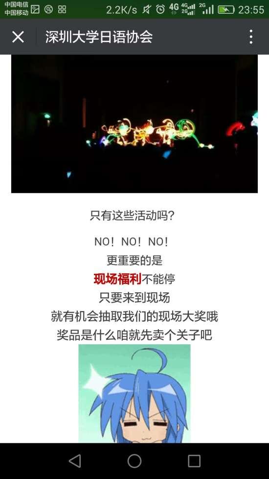 喵特一夏,深圳大学,秋祭,(・ω・),