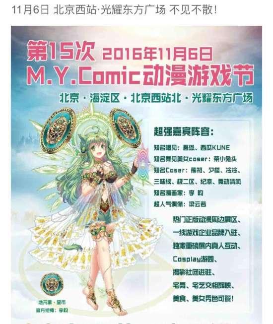北京市,myc,