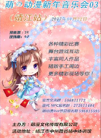 萌の动漫新年音乐会03 靖江站