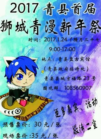 2017青县首届狮城青漫新年祭