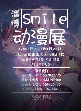 2016淄博smile漫展(展会取消)