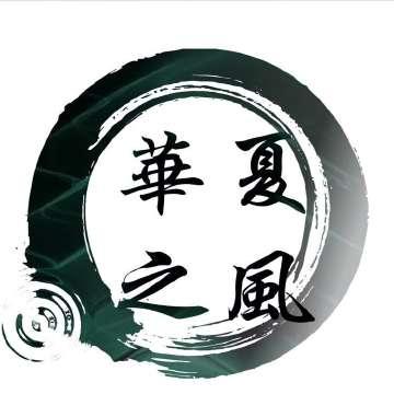 华之夏风自媒体