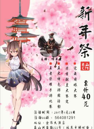 象山首届Comic Market新年祭