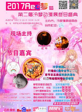 2017承德第一届Red梦暨第二届泠梦动漫展冬日盛典