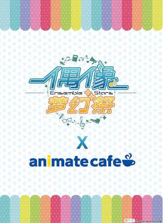 偶像梦幻祭x Animate cafe 北京场