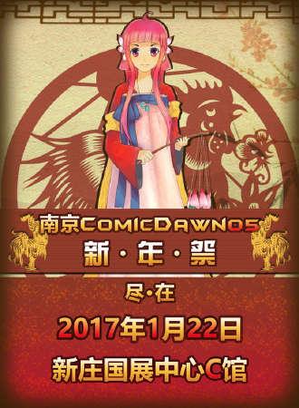 南京ComicDawn05新年祭