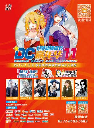 DC11青岛幻梦动漫游戏嘉年华