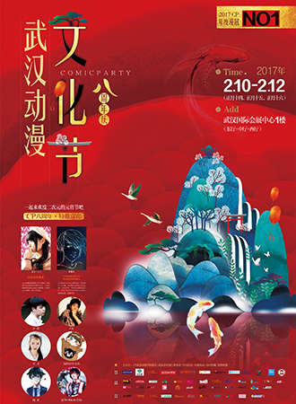 COMICPARTY武汉动漫文化节