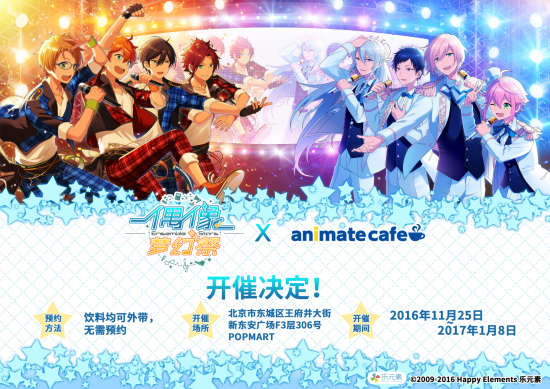 偶像梦幻祭 animate_cafe
