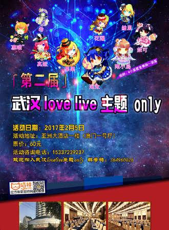 武汉第二届LOVELIVE主题only