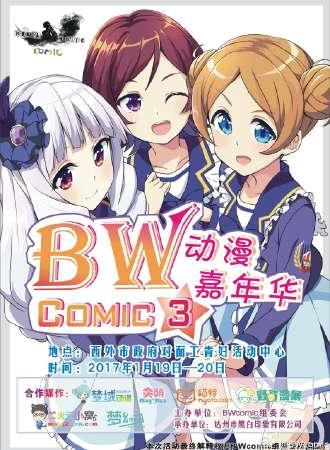 第三届BWcomic动漫嘉年华