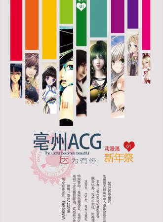 亳州ACG01动漫游戏嘉年华·新年祭