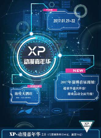 XP动漫嘉年华2.0