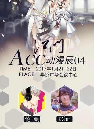 江门ACC04动漫展