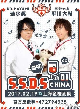 SSDS中国