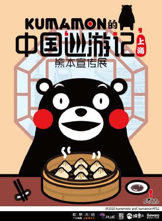 上海KUMAMON的中国巡游记·熊本宣传展