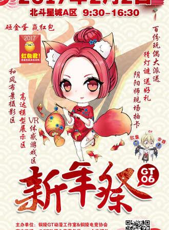 铜陵GT06新年祭动漫展