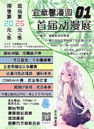 宜章馨漫园01