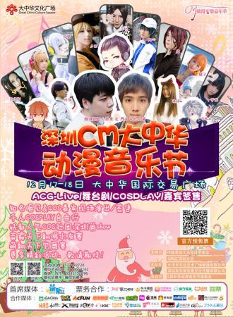 CM中华动漫音乐节