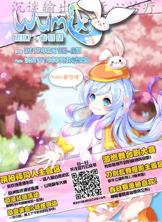wumiko春日祭