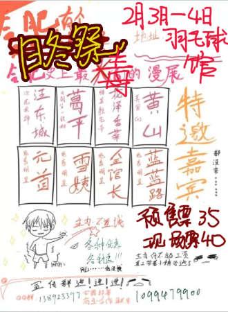 2017合肥漫时差02日冬祭