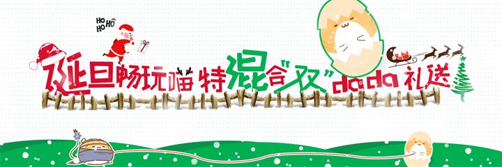 """诞旦畅玩喵特,混合""""双""""da da礼送"""