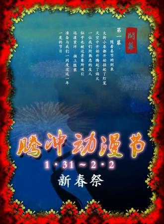 腾冲动漫节新年祭