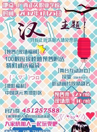 灵山次元文化冬日游园会