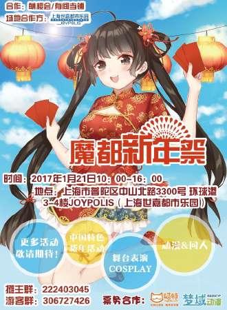 魔都新年祭1.0