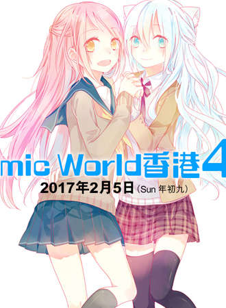 comic world 43