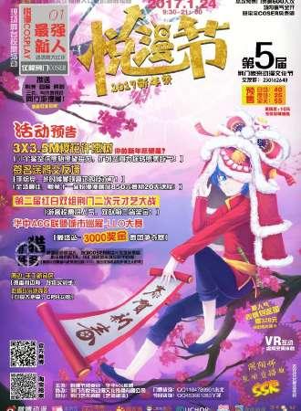 悦漫新年祭05