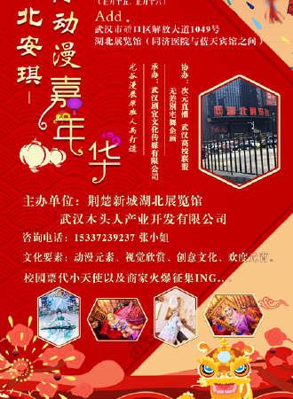 湖北安琪国际动漫游戏嘉年华