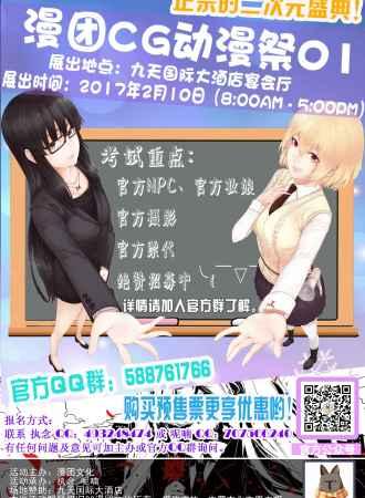 漫团CG动漫文化祭