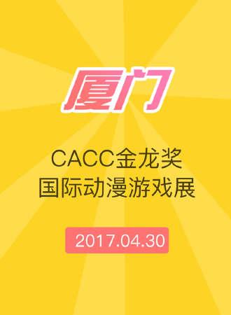 CACC金龙奖国际动漫游戏展