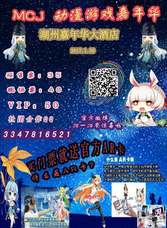 MCJ动漫游戏嘉年华——湖州站